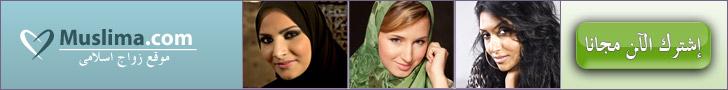 Islamic Singles on Internet